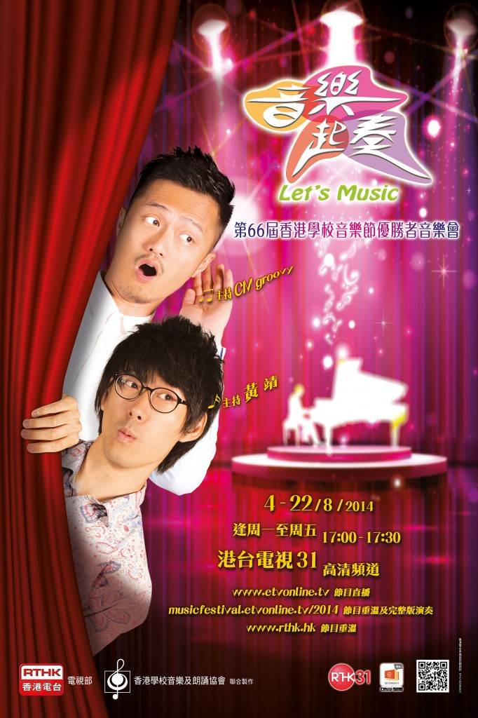 RTHK 31_Poster